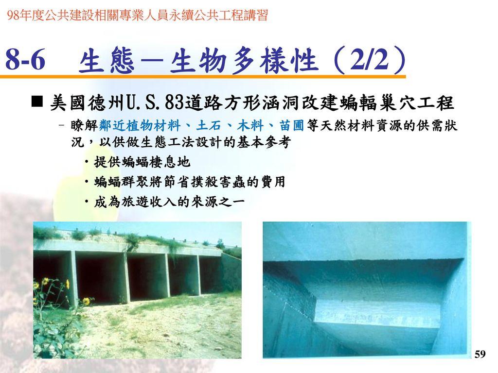 8-6 生態-生物多樣性(2/2) 美國德州U.S.83道路方形涵洞改建蝙輻巢穴工程