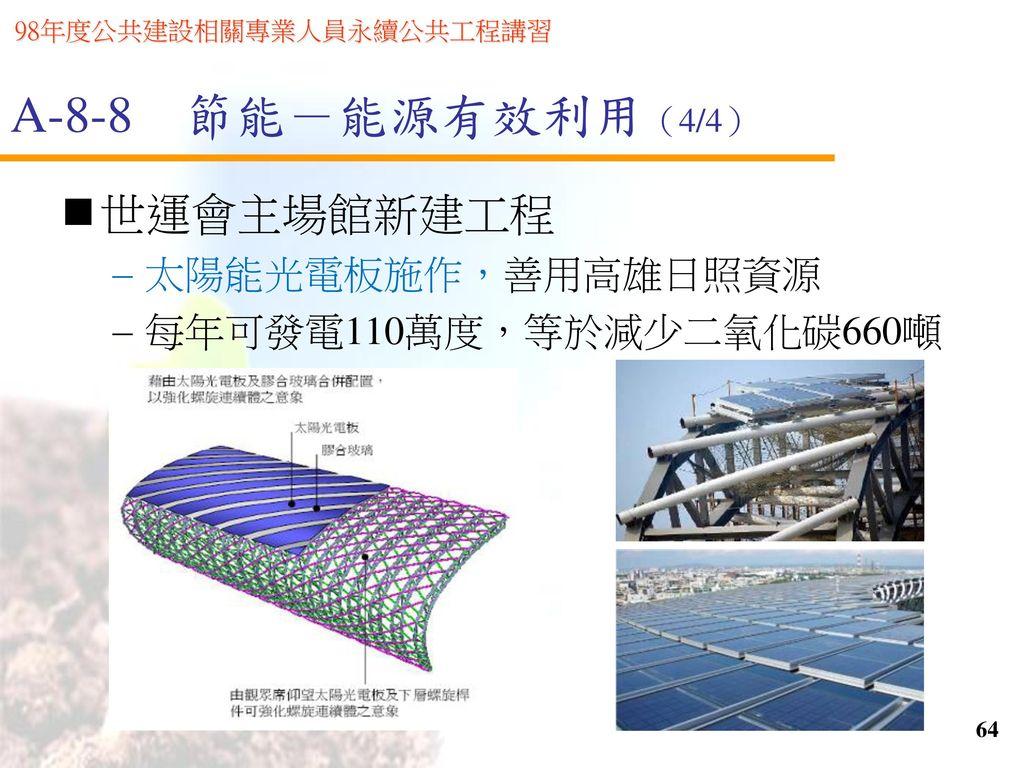 A-8-8 節能-能源有效利用(4/4) 世運會主場館新建工程 太陽能光電板施作,善用高雄日照資源