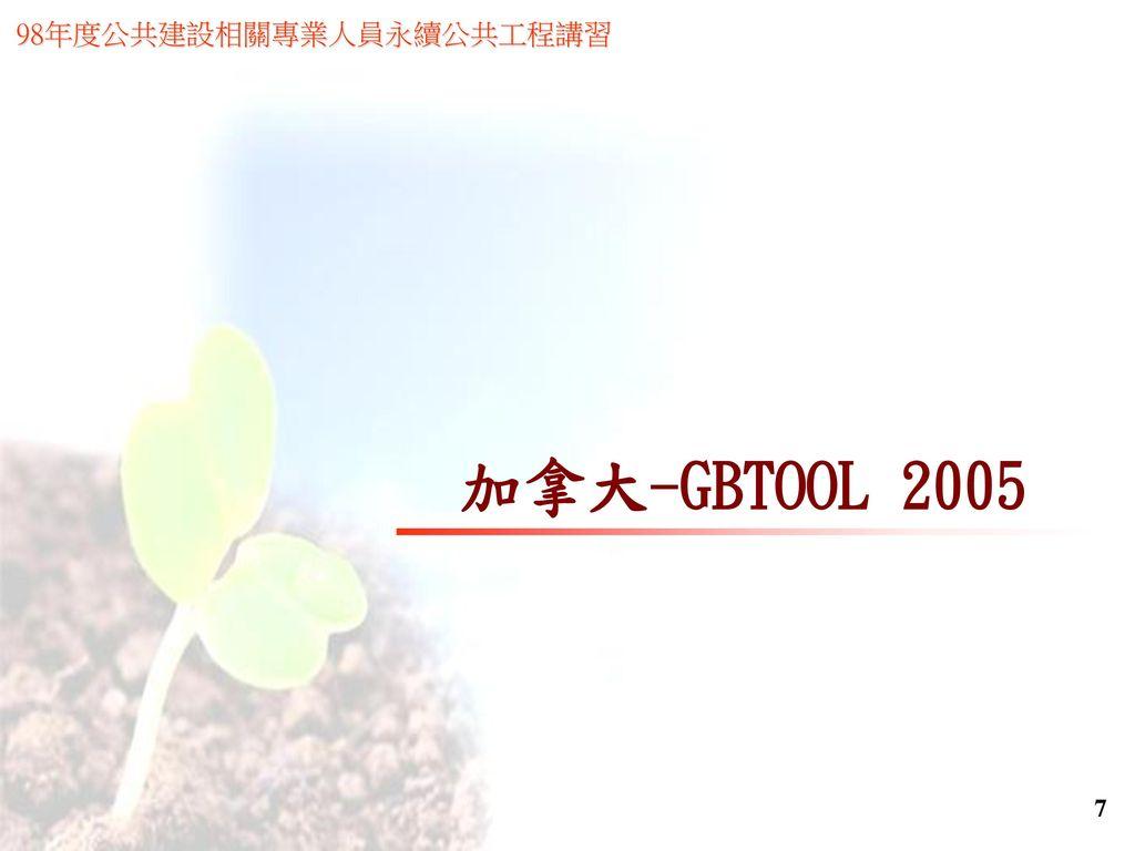 加拿大-GBTOOL 2005