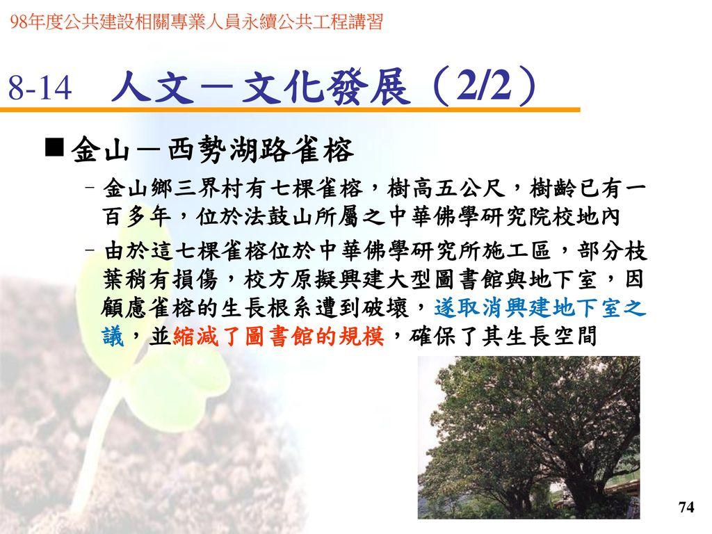 8-14 人文-文化發展(2/2) 金山-西勢湖路雀榕