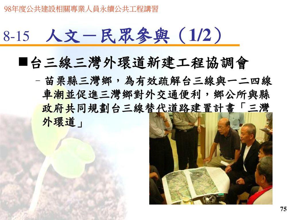8-15 人文-民眾參與(1/2) 台三線三灣外環道新建工程協調會