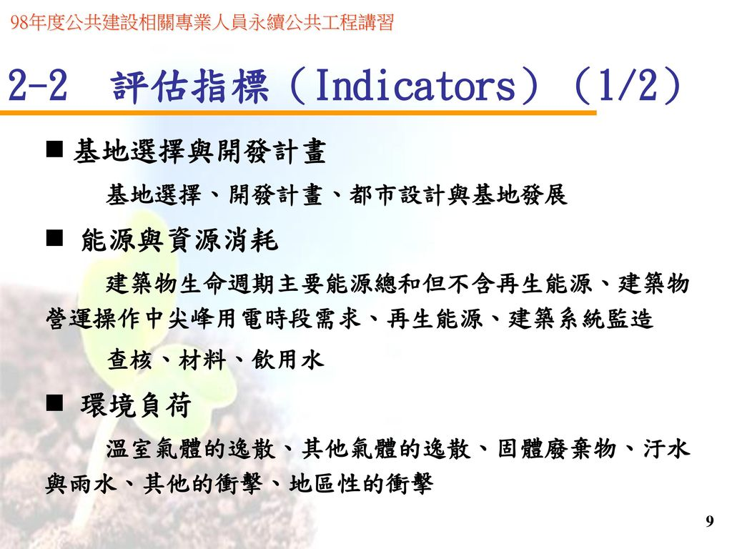 2-2 評估指標(Indicators)(1/2)