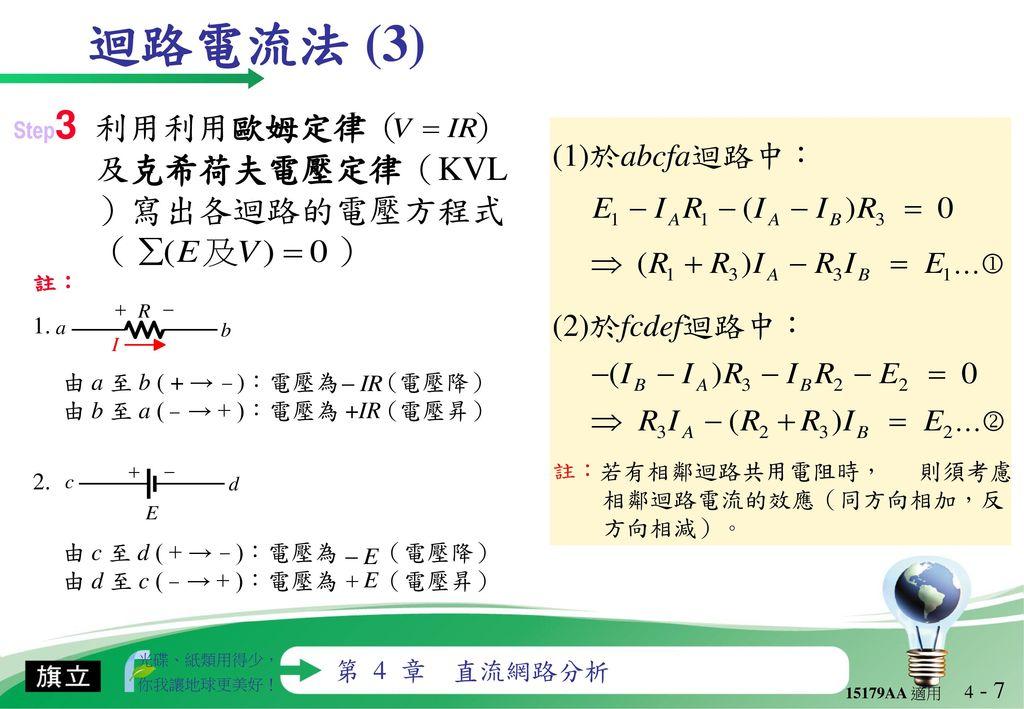迴路電流法 (3) (1)於abcfa迴路中: (2)於fcdef迴路中: … …