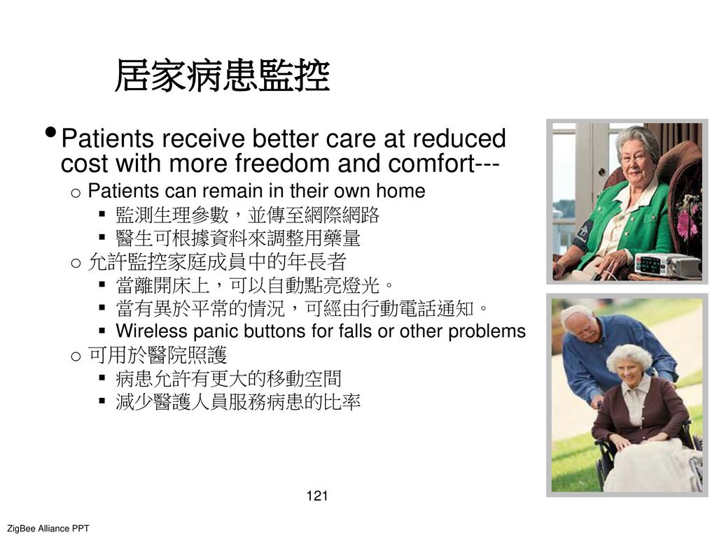 居家病患監控 Patients receive better care at reduced cost with more freedom and comfort--- Patients can remain in their own home.