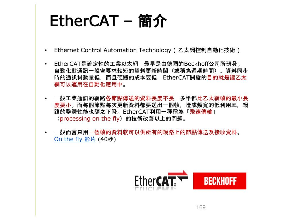 EtherCAT – 簡介 Ethernet Control Automation Technology ( 乙太網控制自動化技術 )