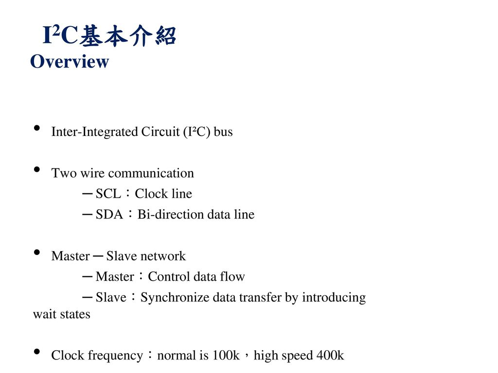 I2C基本介紹 Overview Inter-Integrated Circuit (I²C) bus