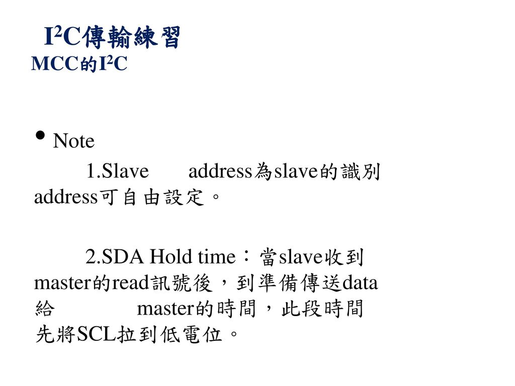 I2C傳輸練習 MCC的I2C Note 1.Slave address為slave的識別 address可自由設定。