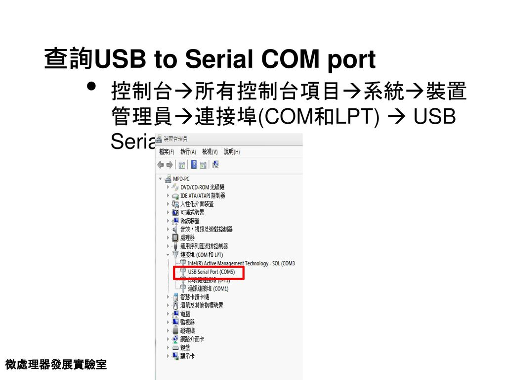 查詢USB to Serial COM port