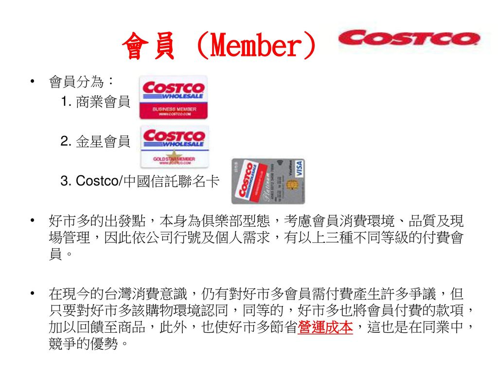 會員 (Member) 會員分為: 1. 商業會員 2. 金星會員 3. Costco/中國信託聯名卡