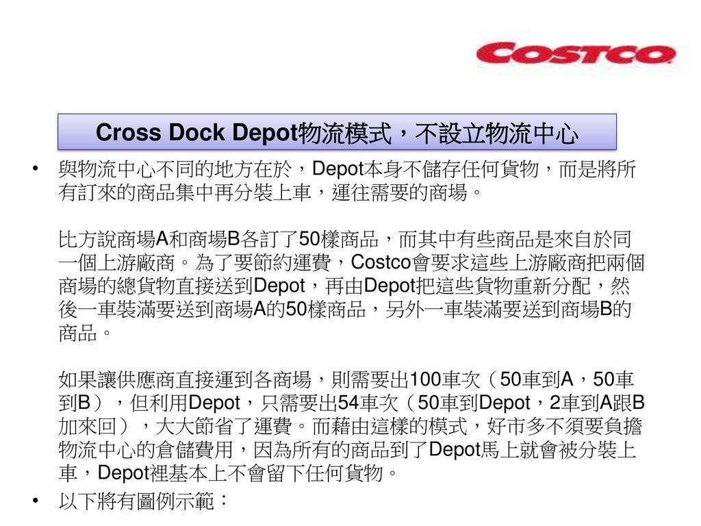 Cross Dock Depot物流模式,不設立物流中心