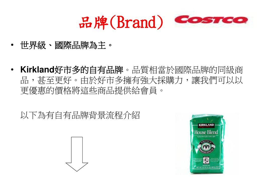 品牌(Brand) 世界級、國際品牌為主。