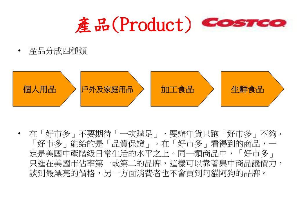 產品(Product) 產品分成四種類.