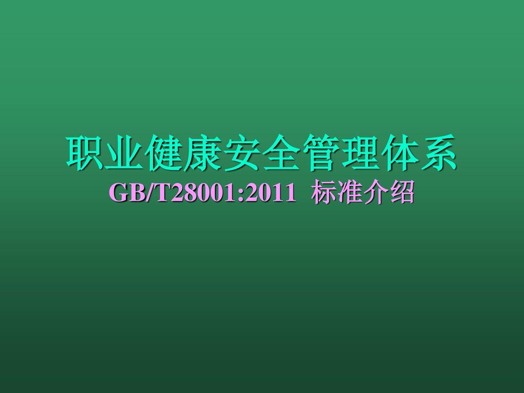 职业健康安全管理体系 GB/T28001:2011 标准介绍