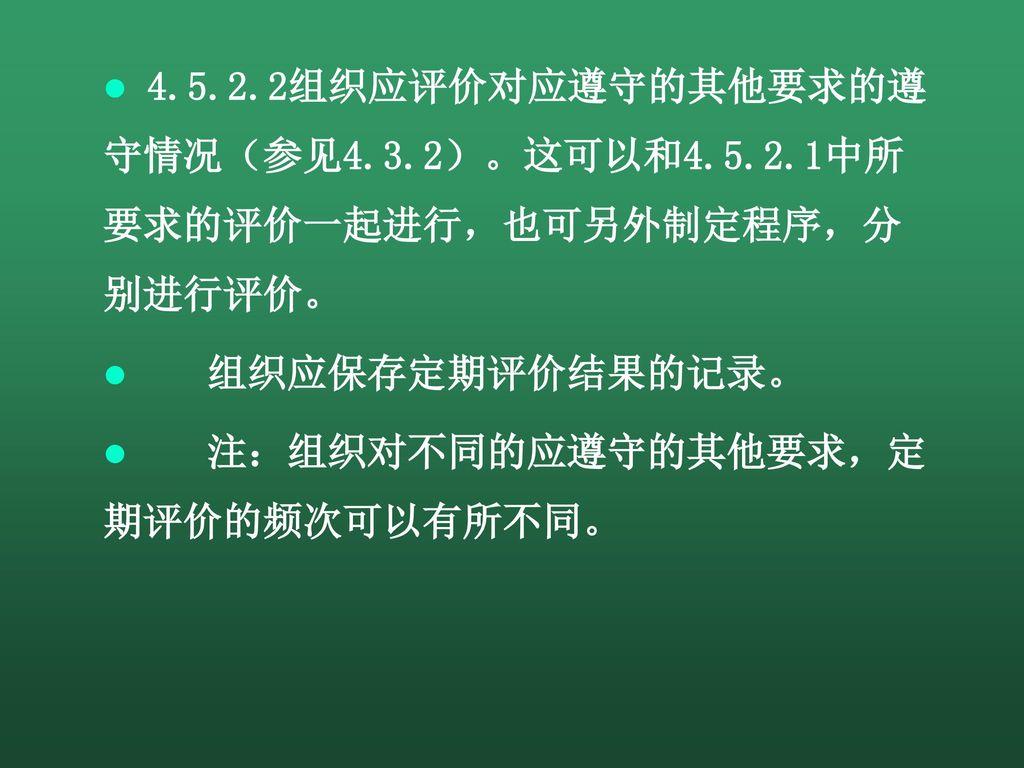 4. 5. 2. 2组织应评价对应遵守的其他要求的遵守情况(参见4. 3. 2)。这可以和4. 5. 2