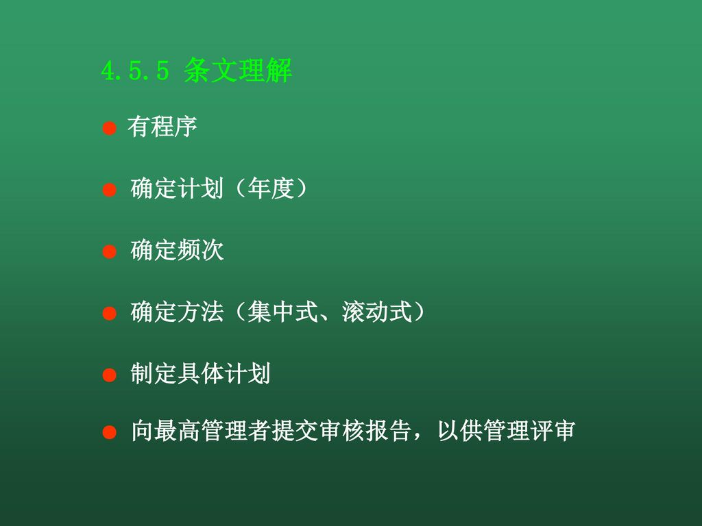4.5.5 条文理解 ● 有程序 ● 确定计划(年度) ● 确定频次 ● 确定方法(集中式、滚动式) ● 制定具体计划