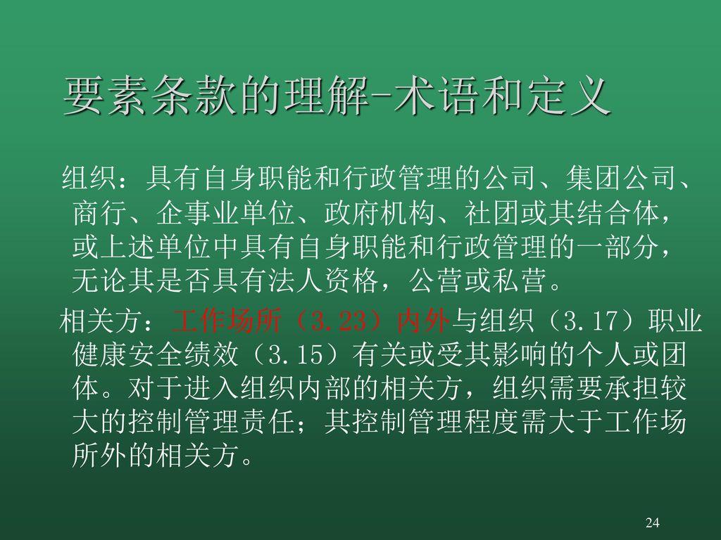 要素条款的理解-术语和定义
