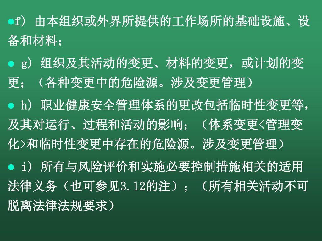 f) 由本组织或外界所提供的工作场所的基础设施、设备和材料;