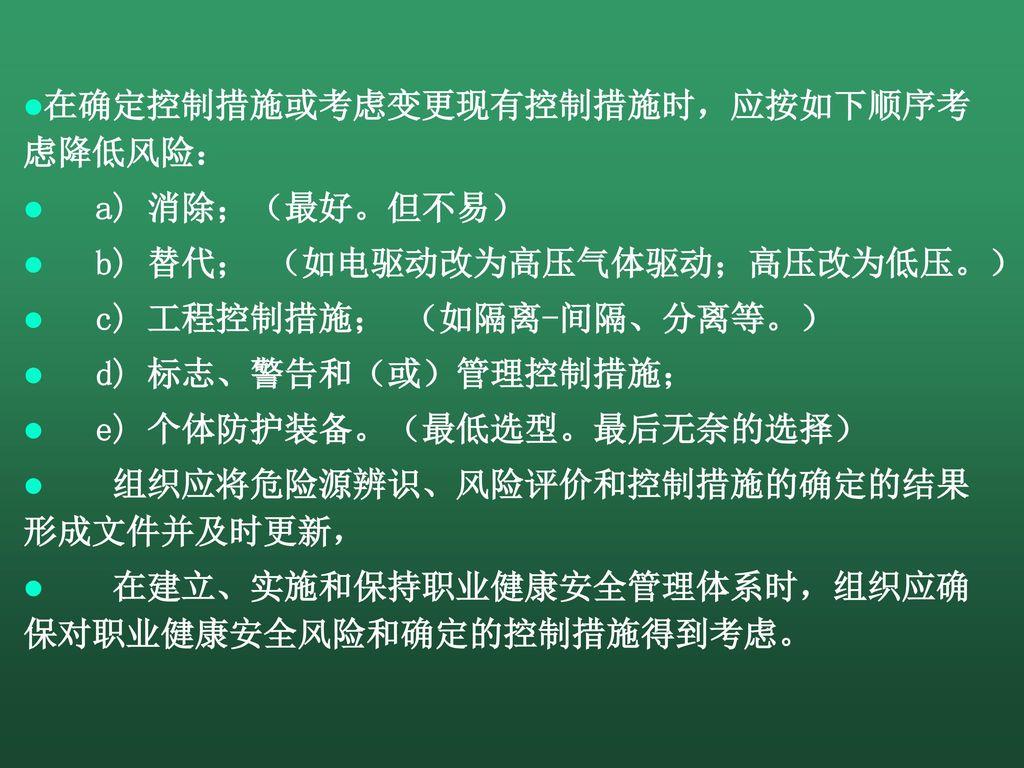 在确定控制措施或考虑变更现有控制措施时,应按如下顺序考虑降低风险: