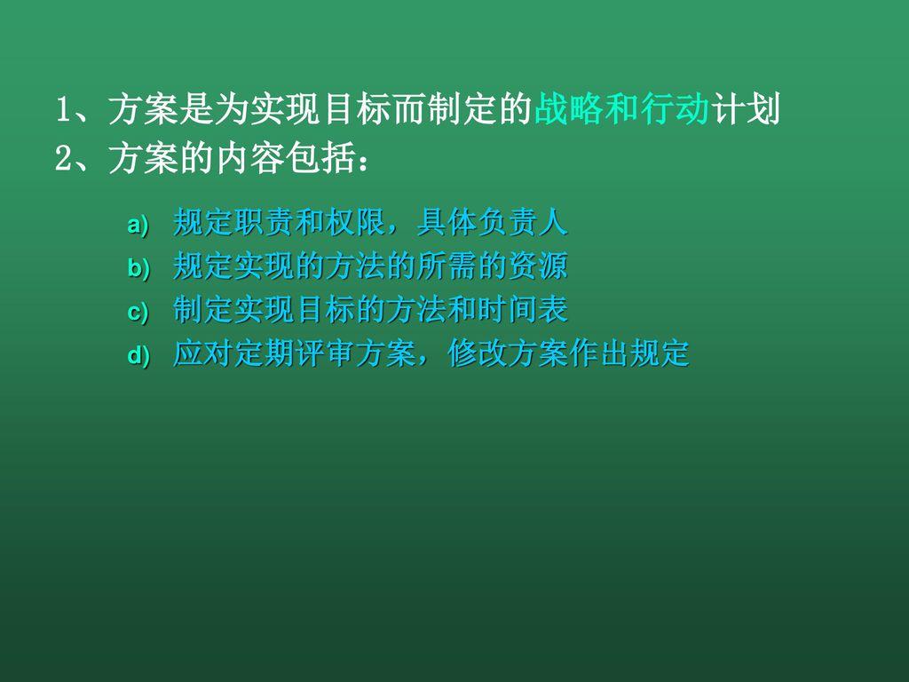 1、方案是为实现目标而制定的战略和行动计划 2、方案的内容包括: