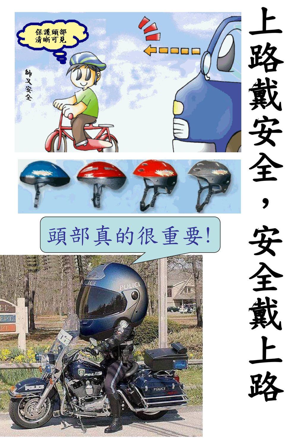 上路戴安全,安全戴上路 頭部真的很重要!