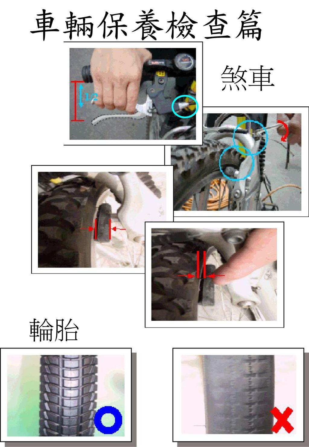 車輛保養檢查篇 煞車 輪胎