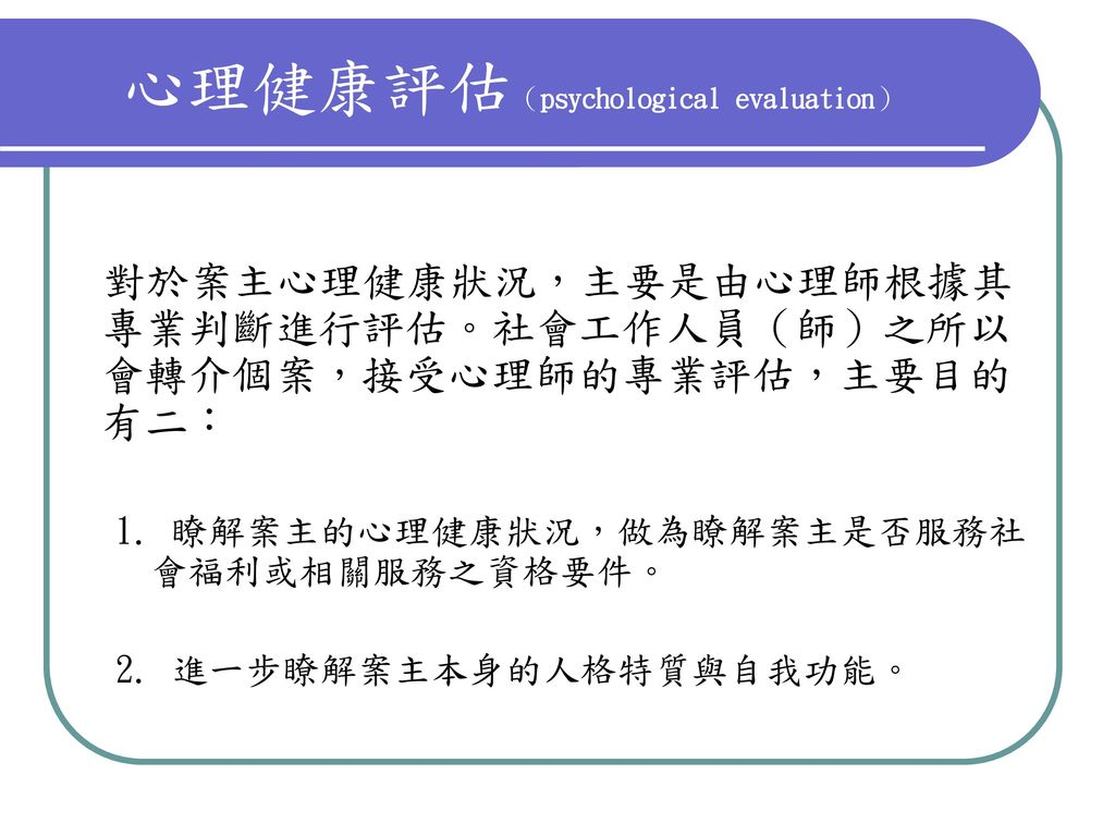 心理健康評估(psychological evaluation)