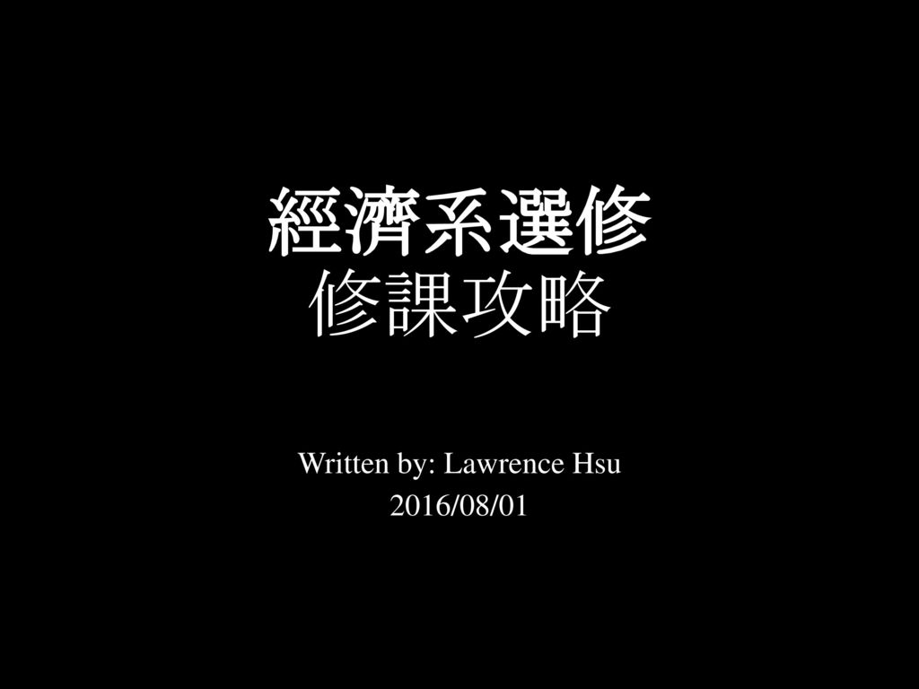 Written by: Lawrence Hsu 2016/08/01