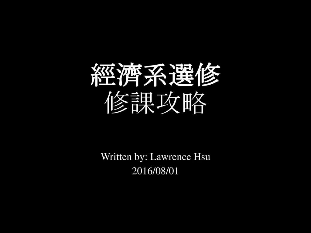 Written by: Lawrence Hsu 2016/08/01