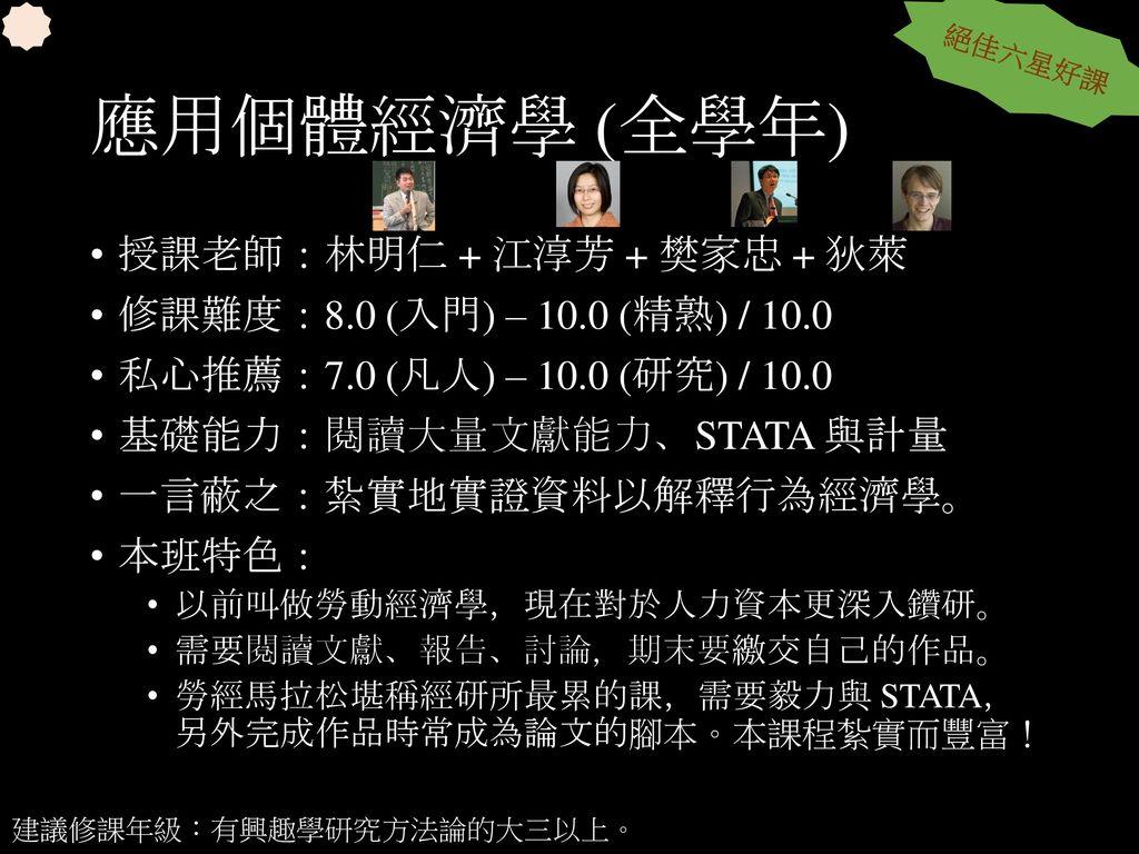 應用個體經濟學 (全學年) 授課老師:林明仁 + 江淳芳 + 樊家忠 + 狄萊