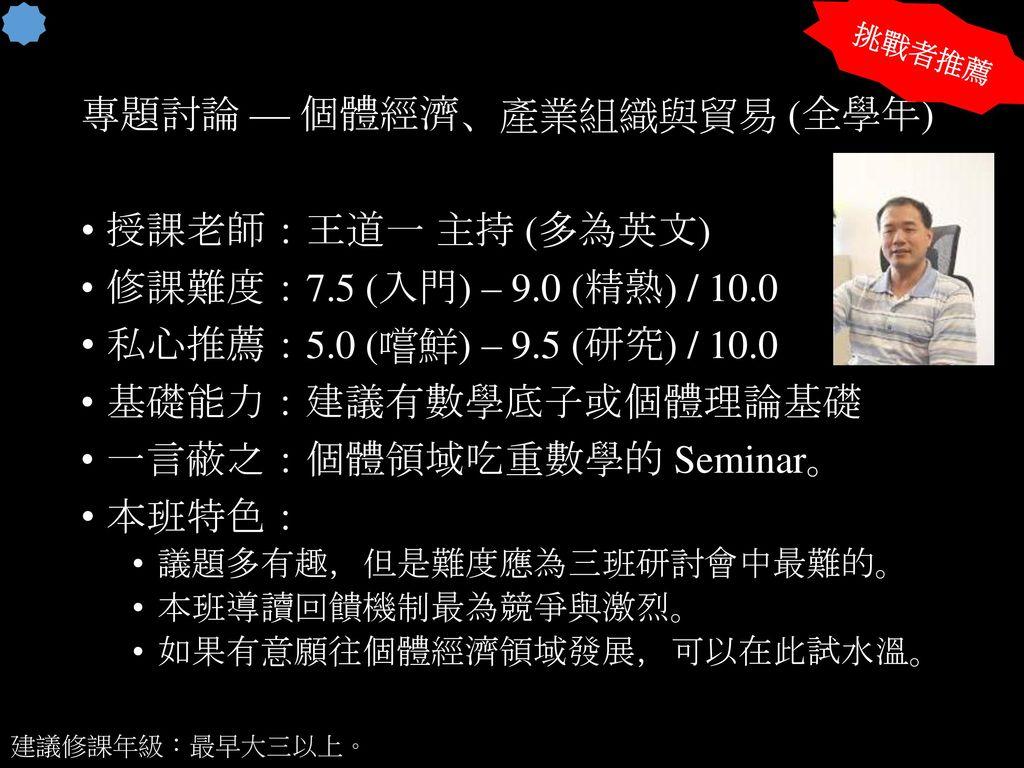 專題討論 — 個體經濟、產業組織與貿易 (全學年)
