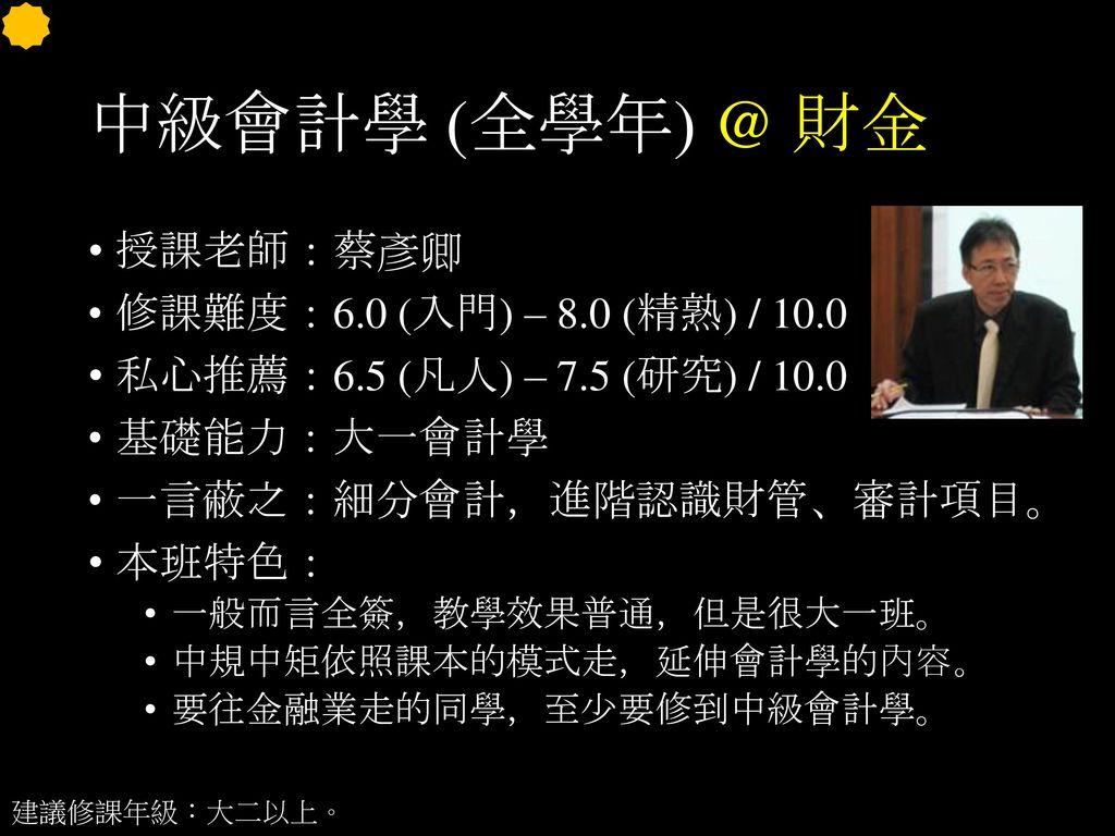 中級會計學 (全學年) @ 財金 授課老師:蔡彥卿 修課難度:6.0 (入門) – 8.0 (精熟) / 10.0