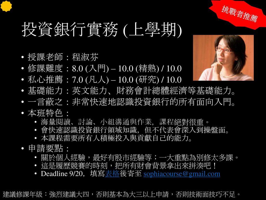 投資銀行實務 (上學期) 授課老師:程淑芬 修課難度:8.0 (入門) – 10.0 (精熟) / 10.0