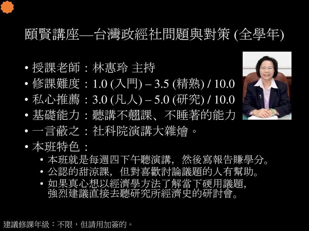 頤賢講座—台灣政經社問題與對策 (全學年)