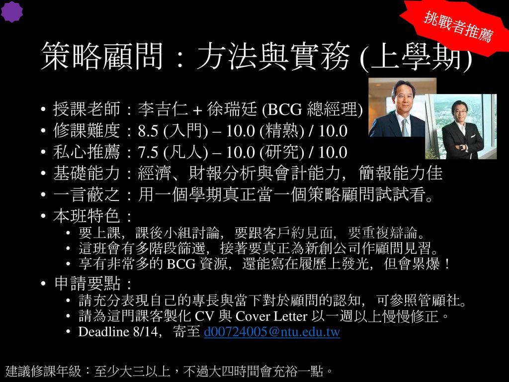 策略顧問:方法與實務 (上學期) 授課老師:李吉仁 + 徐瑞廷 (BCG 總經理)