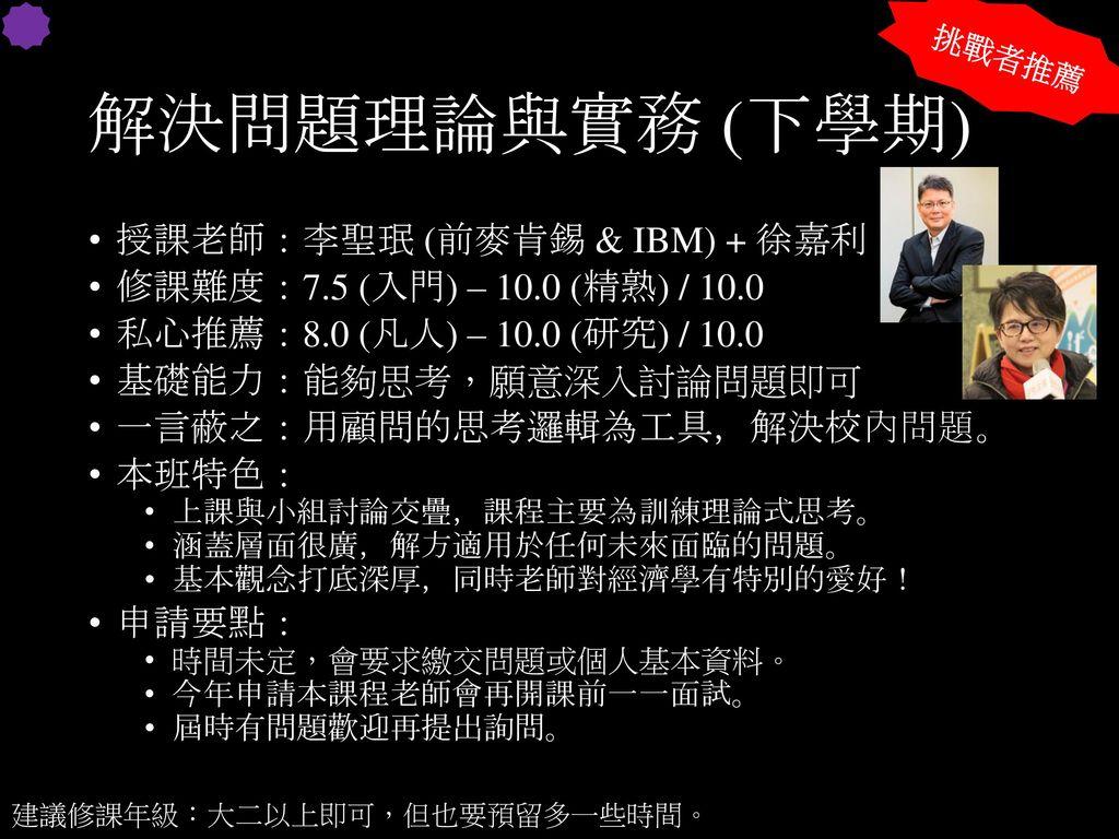 解決問題理論與實務 (下學期) 授課老師:李聖珉 (前麥肯錫 & IBM) + 徐嘉利