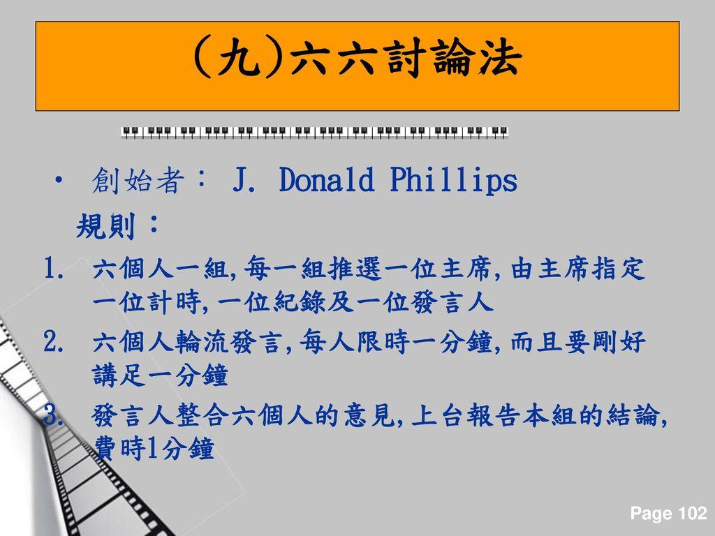(九)六六討論法 創始者: J. Donald Phillips 規則: