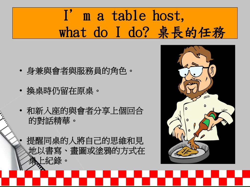 I'm a table host, what do I do 桌長的任務