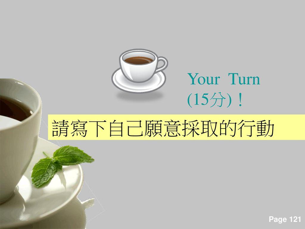 Your Turn (15分)! 請寫下自己願意採取的行動