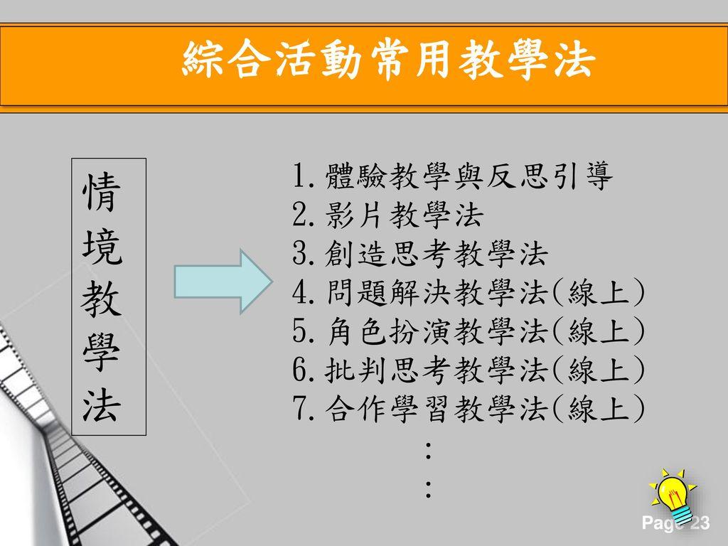 綜合活動常用教學法 情 境 教 學 法 1.體驗教學與反思引導 2.影片教學法 3.創造思考教學法 4.問題解決教學法(線上)