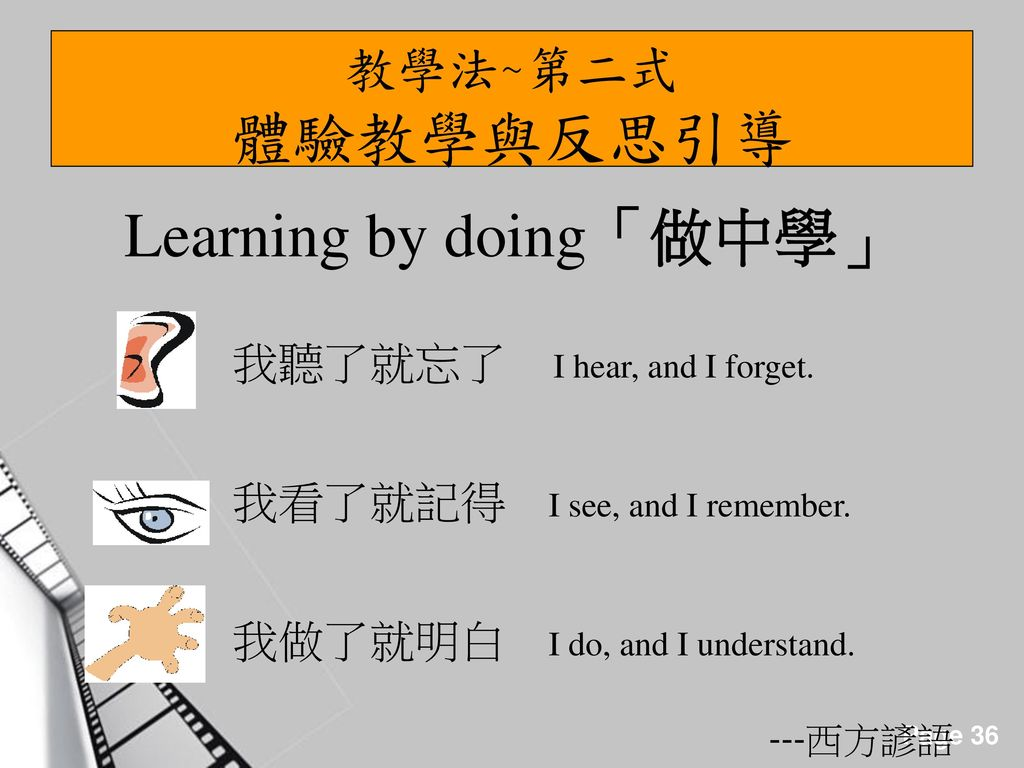 Learning by doing「做中學」