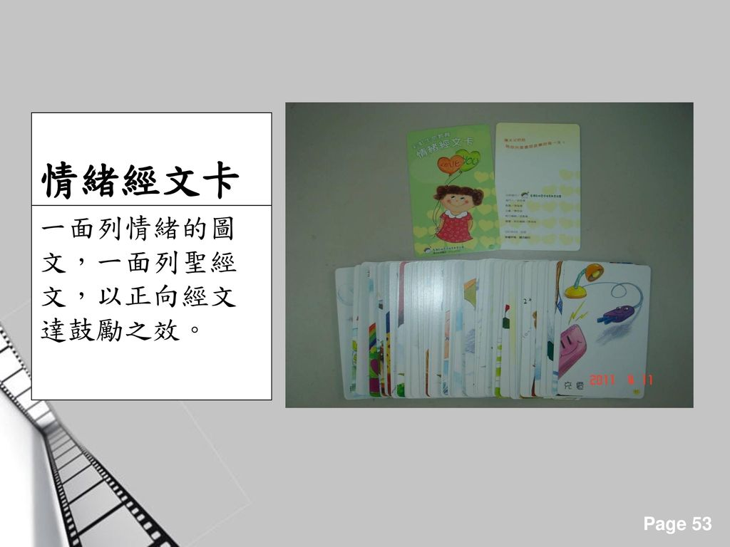 情緒經文卡 一面列情緒的圖文,一面列聖經文,以正向經文達鼓勵之效。