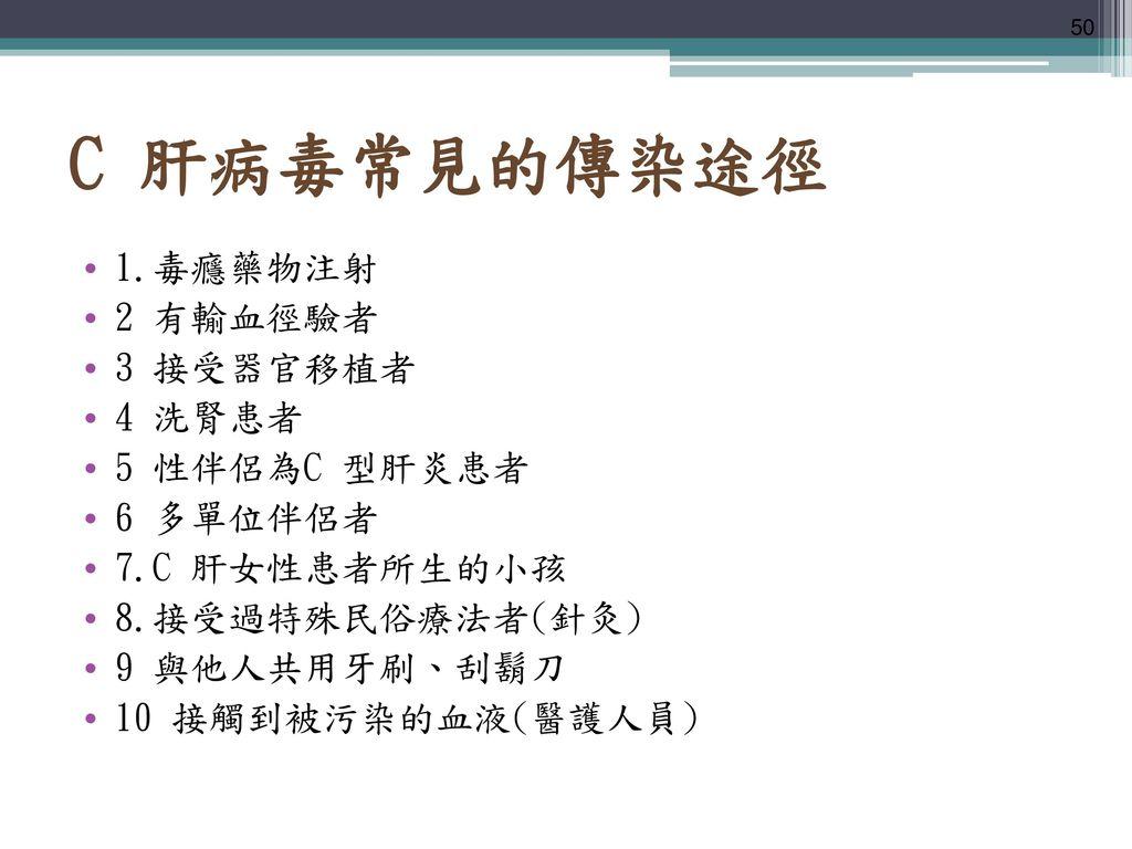 1 肝炎防治 基隆長庚醫院 肝臟科 胡瀞之 醫師 2015-05-22.