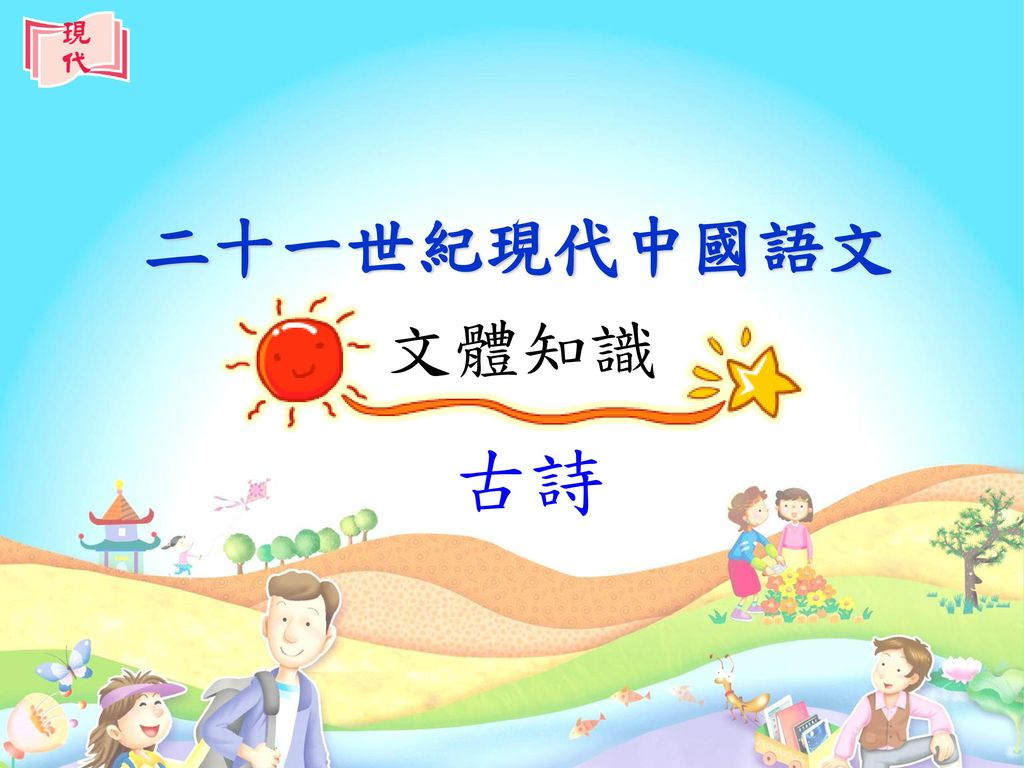 二十一世紀現代中國語文 文體知識 古詩