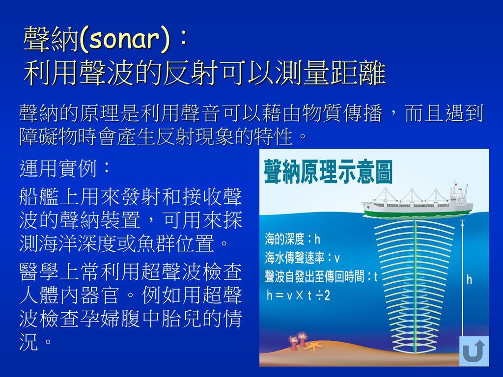 聲納(sonar): 利用聲波的反射可以測量距離