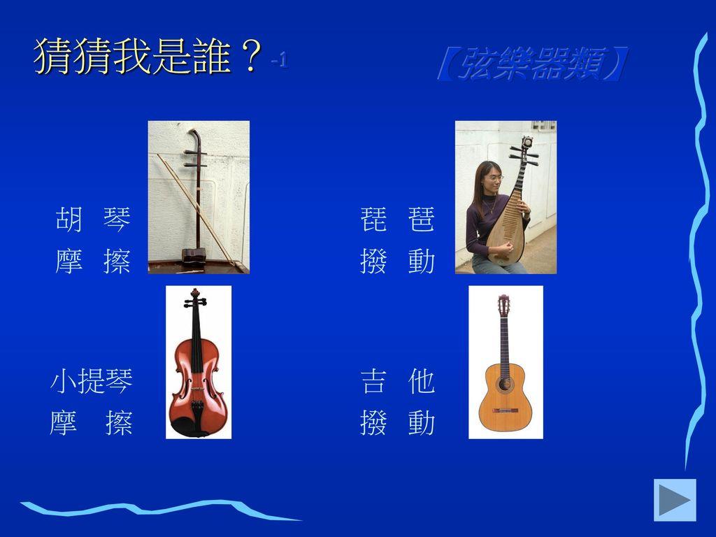 猜猜我是誰?-1 【弦樂器類】 胡琴 摩擦 琵琶 撥動 小提琴 摩 擦 吉他 撥動