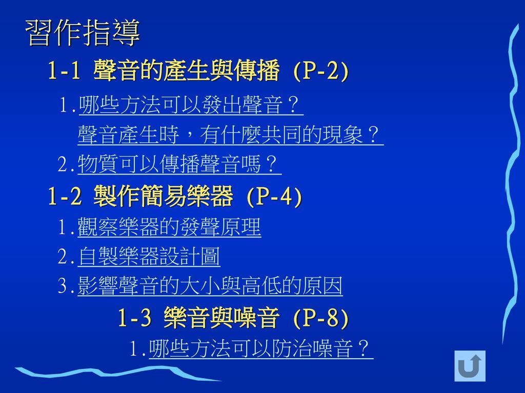 習作指導 1-1 聲音的產生與傳播 (P-2) 1.哪些方法可以發出聲音? 1-2 製作簡易樂器 (P-4) 1-3 樂音與噪音 (P-8)