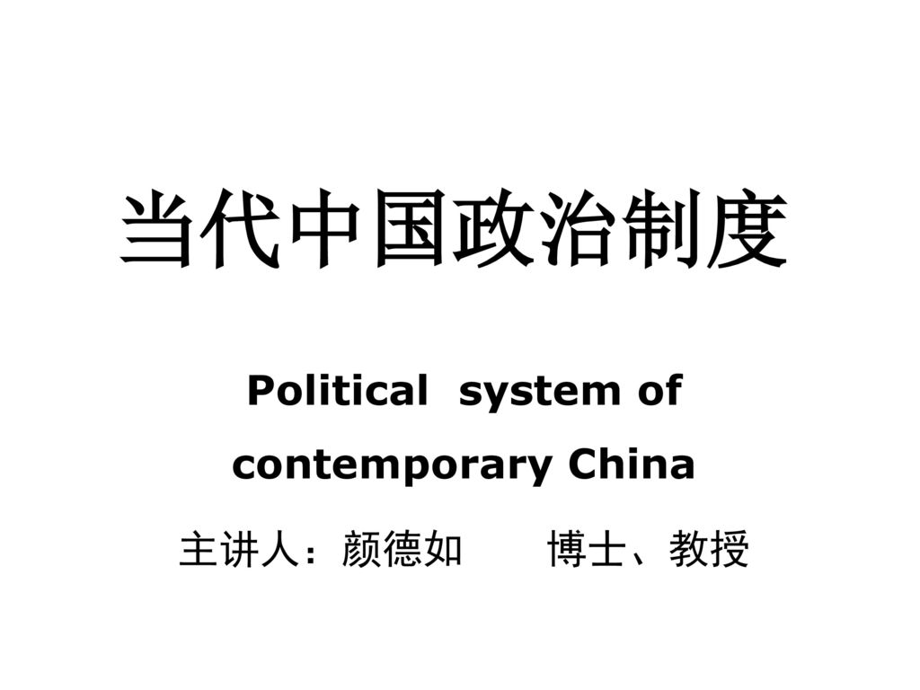 political system of china essay Political system of china times new roman, 1 1/2 inched spaced, standard margins research the political system of china be sure to use proper terminology (eg.