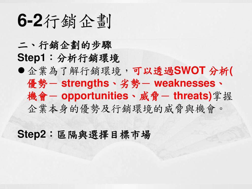 6-2行銷企劃 二、行銷企劃的步驟 Step1:分析行銷環境