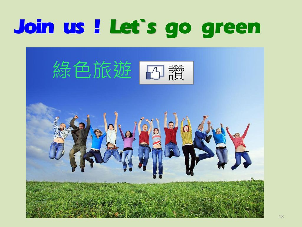 Join us ! Let`s go green 綠色旅遊