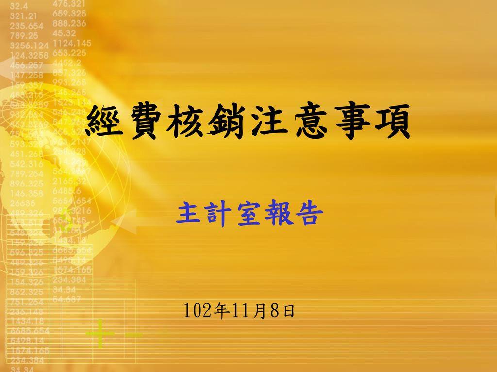經費核銷注意事項 主計室報告 102年11月8日